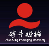 砖井机械・ZhuanJing Packing Machines